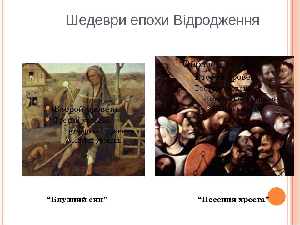"""Шедеври епохи Відродження """"Несення хреста"""" """"Блудний син"""""""
