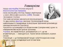 Ламаркізм першаеволюційнагіпотеза висунута Жаном Батистом Ламарком. Свою е...