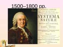 1500–1800 рр.
