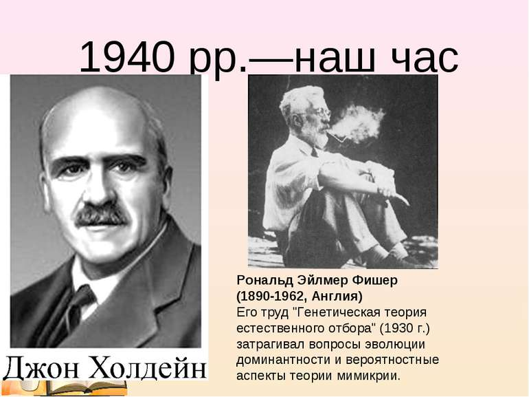 "1940 рр.—наш час Рональд Эйлмер Фишер (1890-1962, Англия) Его труд ""Генетичес..."