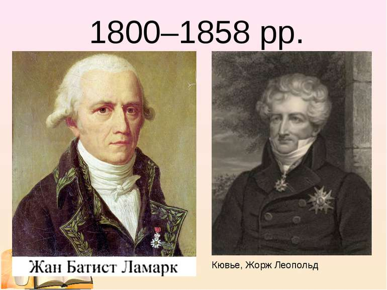 1800–1858 рр. Кювье,ЖоржЛеопольд