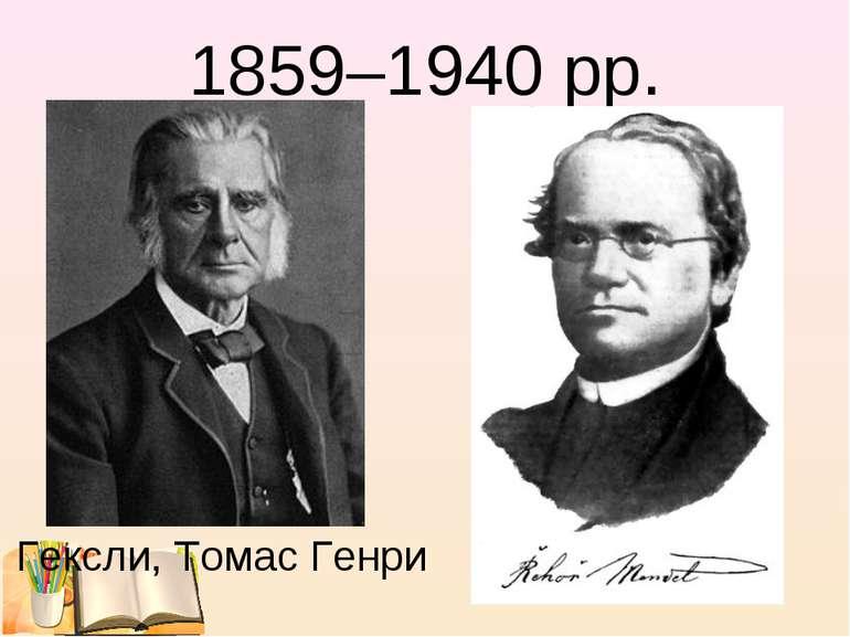 1859–1940 рр. Гексли, Томас Генри