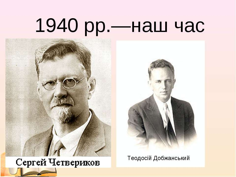 1940 рр.—наш час ТеодосійДобжанський