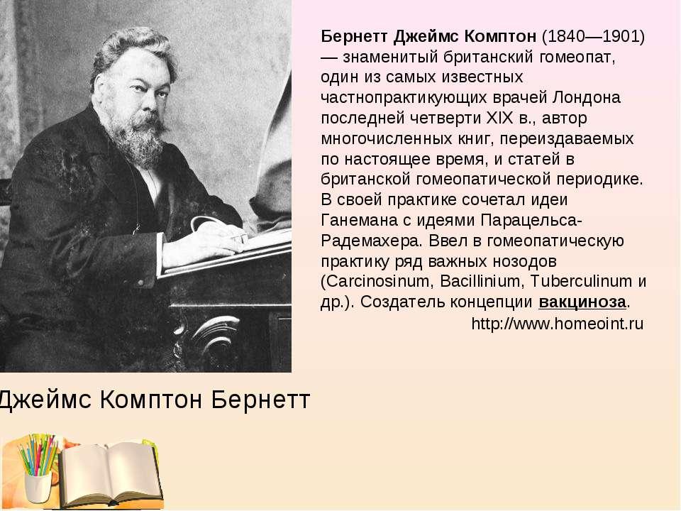 ДжеймсКомптонБернетт Бернетт Джеймс Комптон(1840—1901) — знаменитый британ...