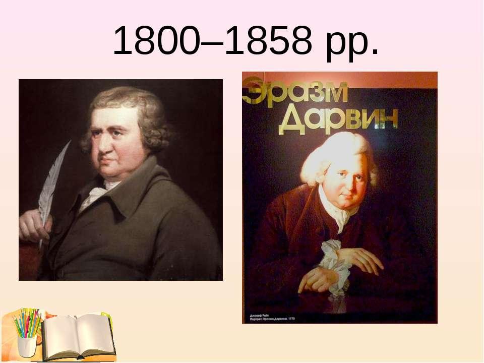 1800–1858 рр.