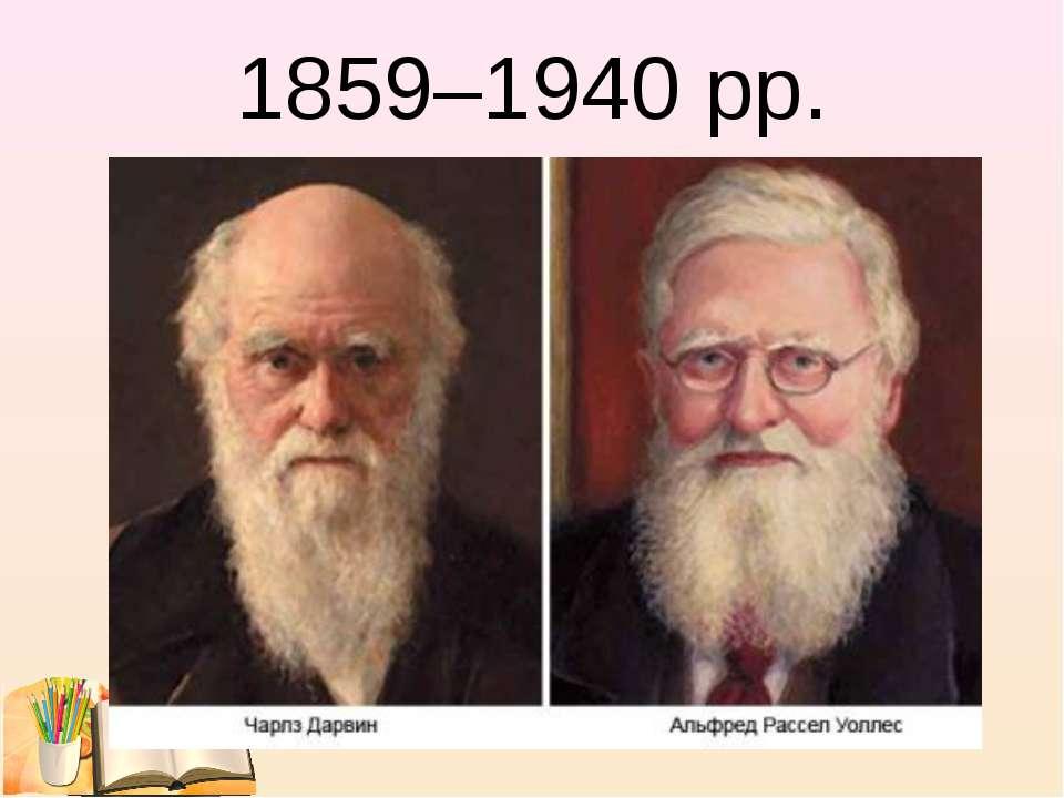 1859–1940 рр.