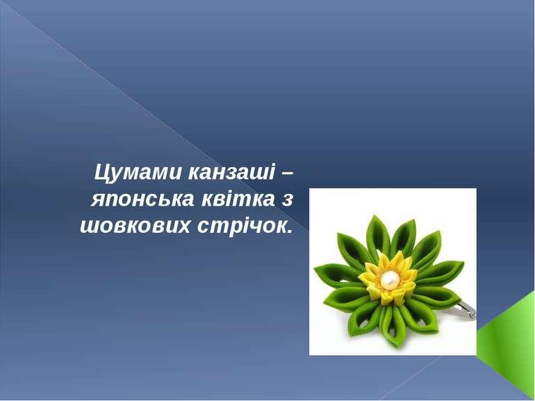 Цумами канзаші – японська квітка з шовкових стрічок.
