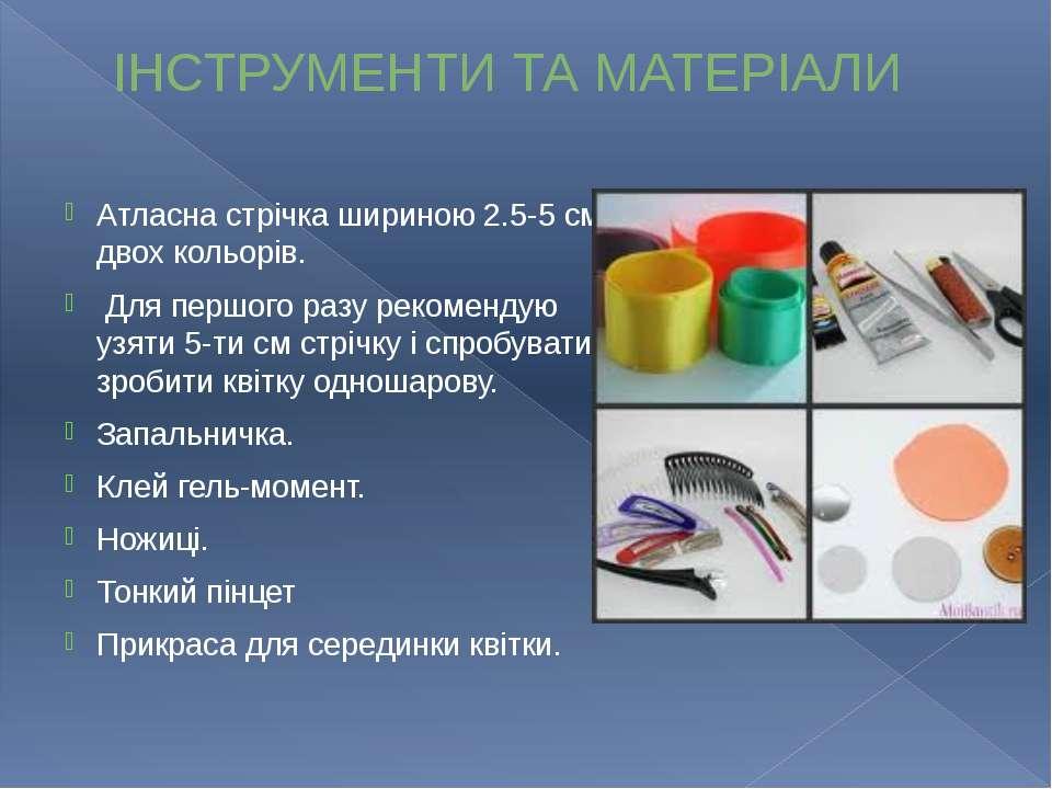 ІНСТРУМЕНТИ ТА МАТЕРІАЛИ Атласна стрічка шириною 2.5-5 см двох кольорів. Для ...