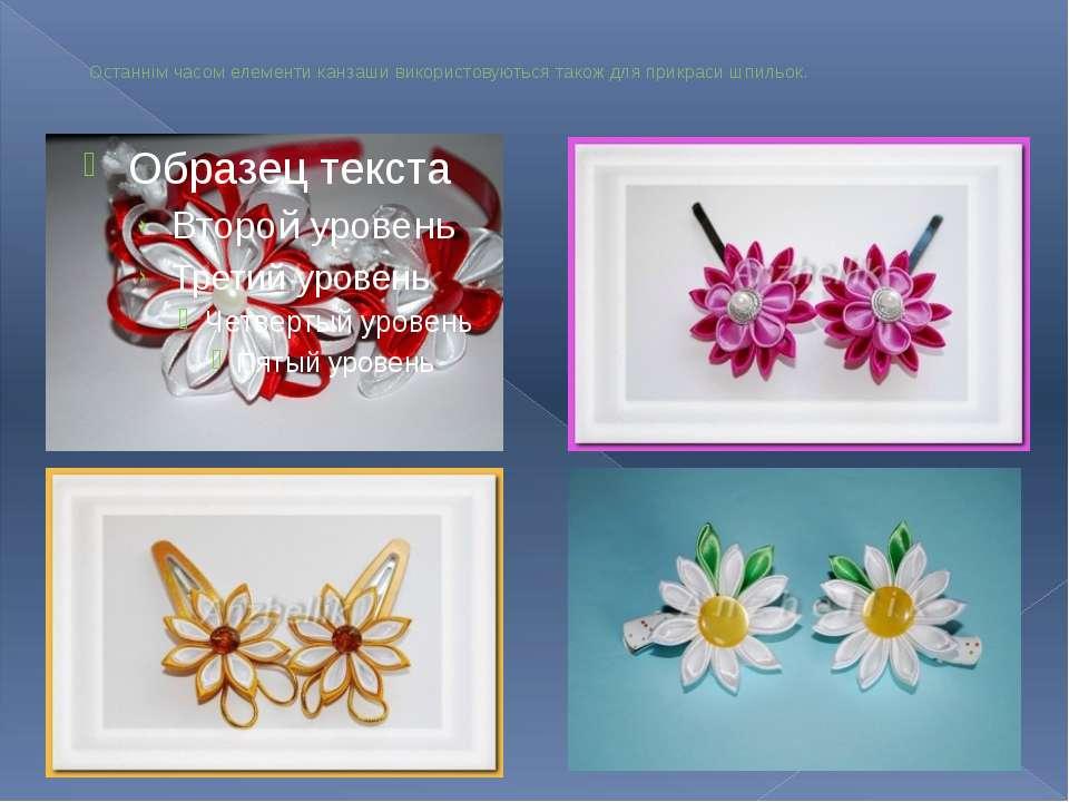 Останнім часом елементи канзаши використовуються також для прикраси шпильок.