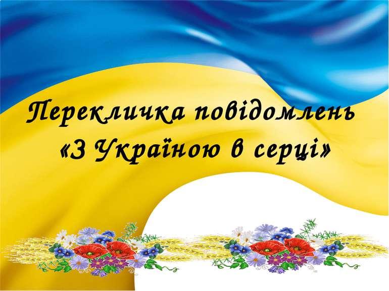 Перекличка повідомлень «З Україною в серці»