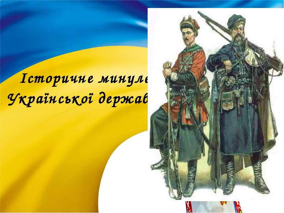 Історичне минуле Української держави
