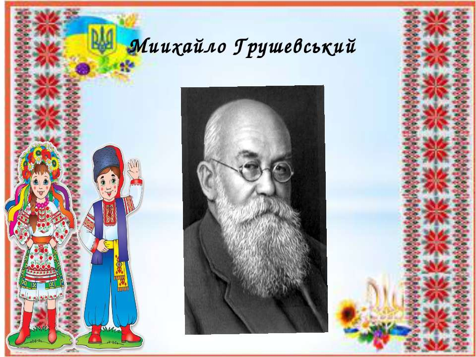 Миихайло Грушевський