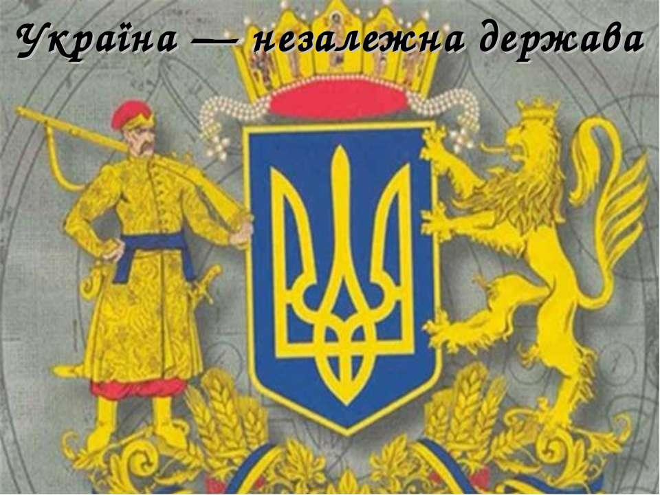 Україна — незалежна держава