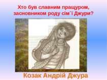 Хто був славним пращуром, засновником роду сім`ї Джури? Козак Андрій Джура