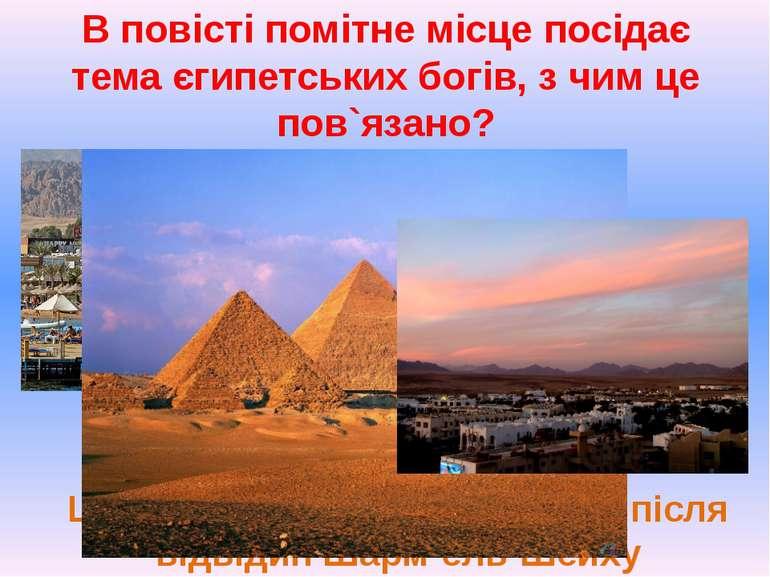 В повісті помітне місце посідає тема єгипетських богів, з чим це пов`язано? Ц...