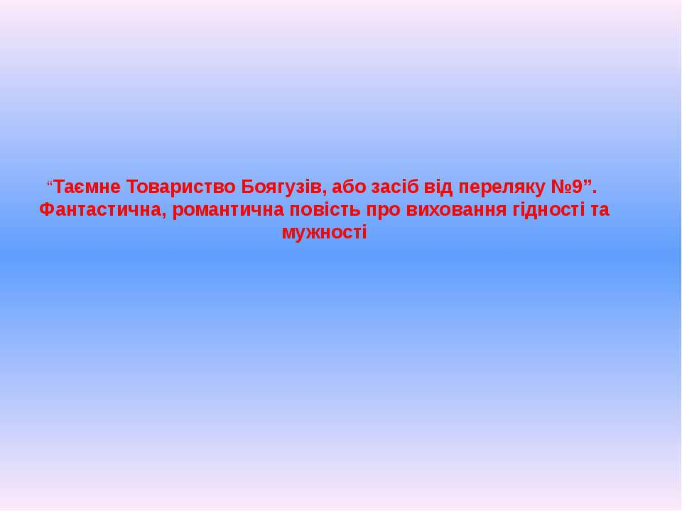 """""""Таємне Товариство Боягузів, або засіб від переляку №9"""". Фантастична, романти..."""