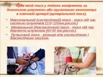 Кров'яний тиск у людини вимірюють за допомогою ртутного або пружинного тономе...