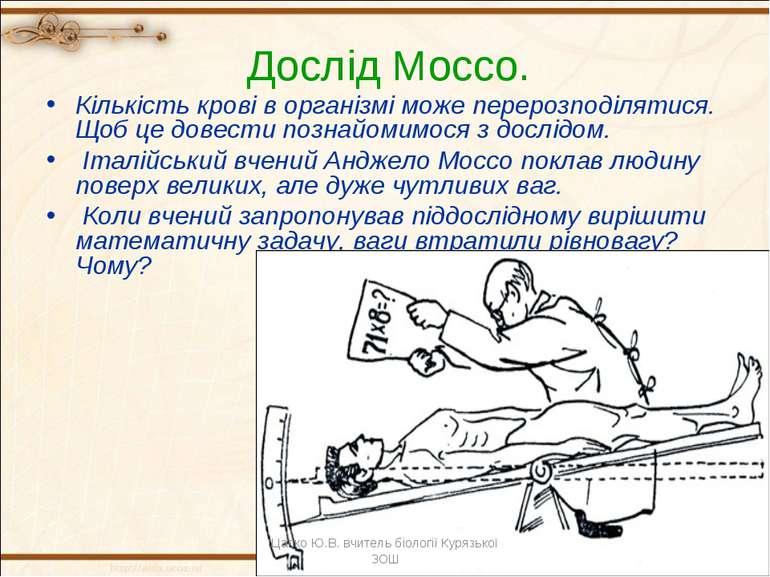 Дослід Моссо. Кількість крові в організмі може перерозподілятися. Щоб це дове...