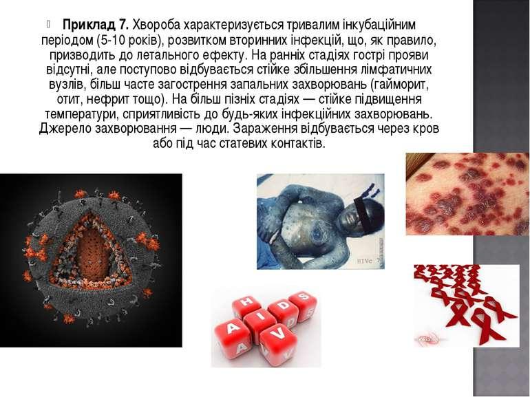 Приклад 7. Хвороба характеризується тривалим інкубаційним періодом (5-10 рокі...