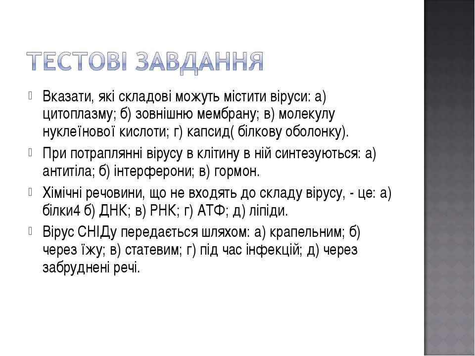 Вказати, які складові можуть містити віруси: а) цитоплазму; б) зовнішню мембр...