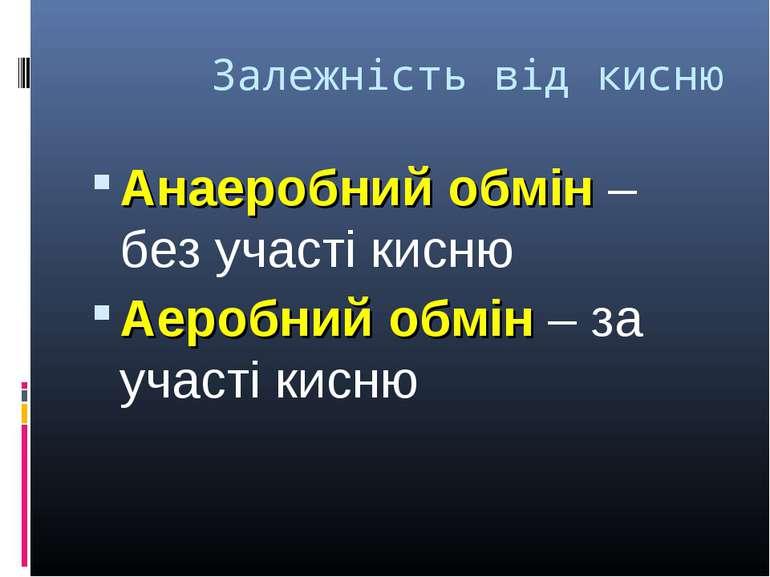 Залежність від кисню Анаеробний обмін – без участі кисню Аеробний обмін – за ...