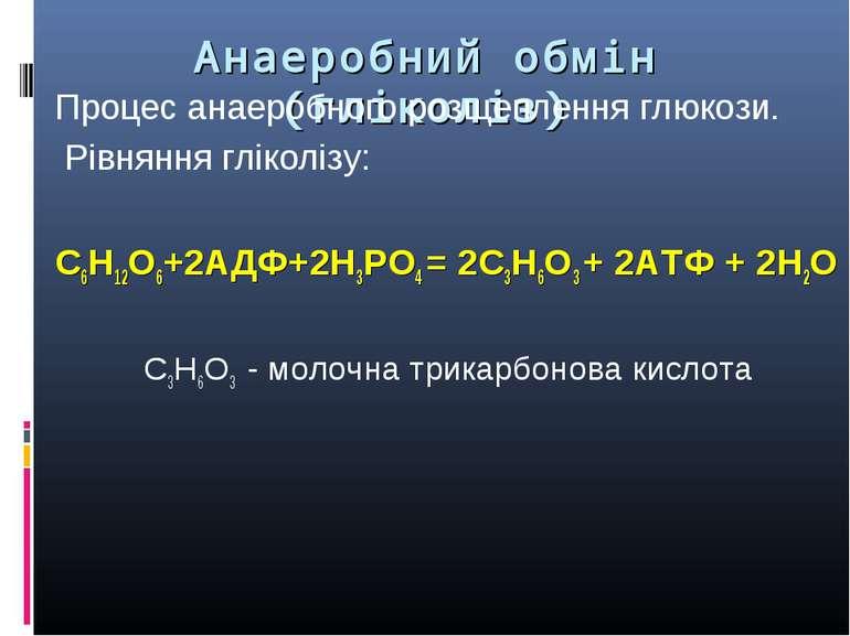 Анаеробний обмін (гліколіз) Процес анаеробного розщеплення глюкози. Рівняння ...