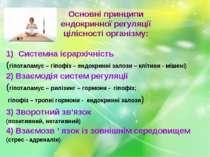 Основні принципи ендокринної регуляції цілісності організму: Системна ієрархі...