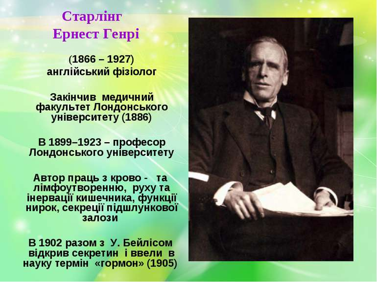 Старлінг Ернест Генрі (1866 – 1927) англійський фізіолог Закінчив медичний фа...