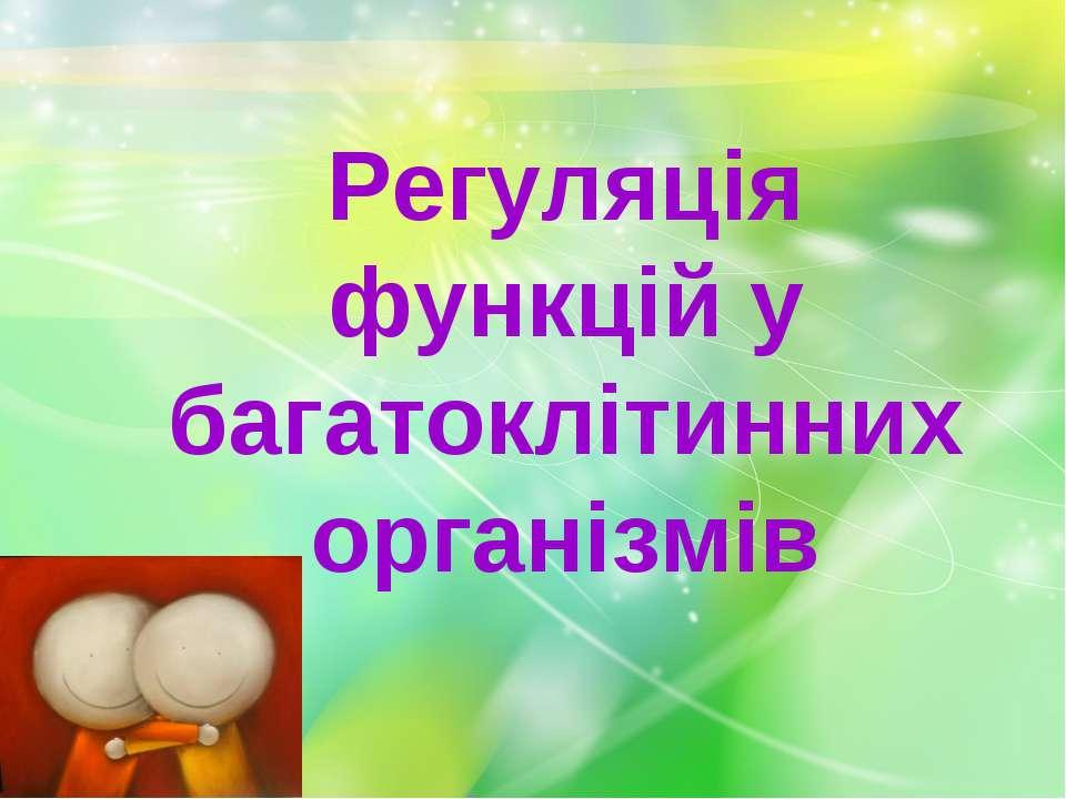 Регуляція функцій у багатоклітинних організмів