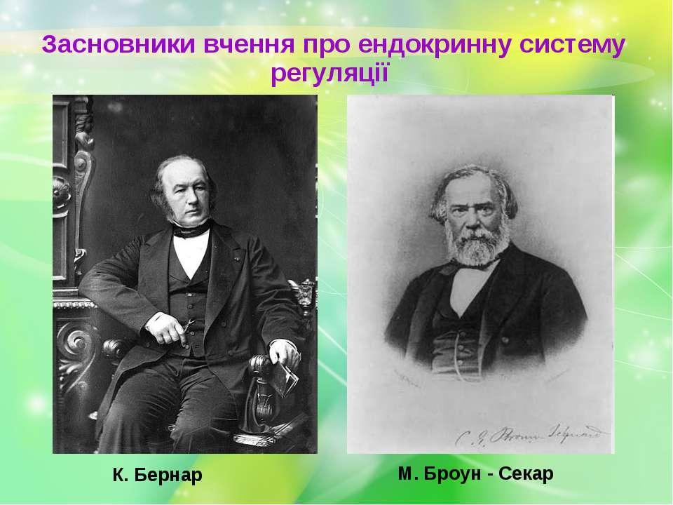 К. Бернар М. Броун - Секар Засновники вчення про ендокринну систему регуляції