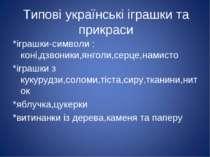 Типові українські іграшки та прикраси *іграшки-символи : коні,дзвоники,янголи...