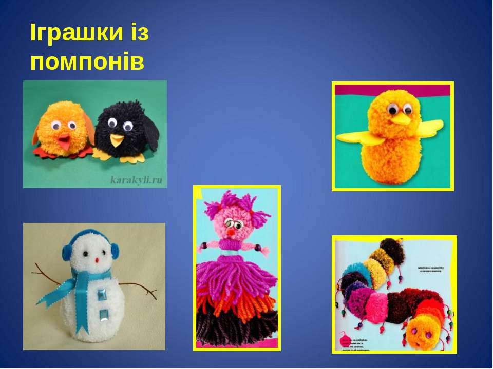 Іграшки із помпонів