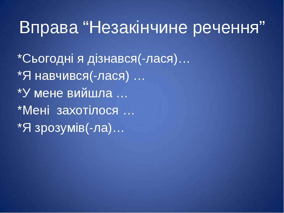 *Сьогодні я дізнався(-лася)… *Я навчився(-лася) … *У мене вийшла … *Мені захо...