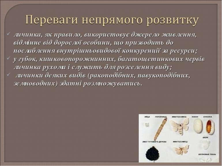 личинка, як правило, використовує джерело живлення, відмінне від дорослої осо...