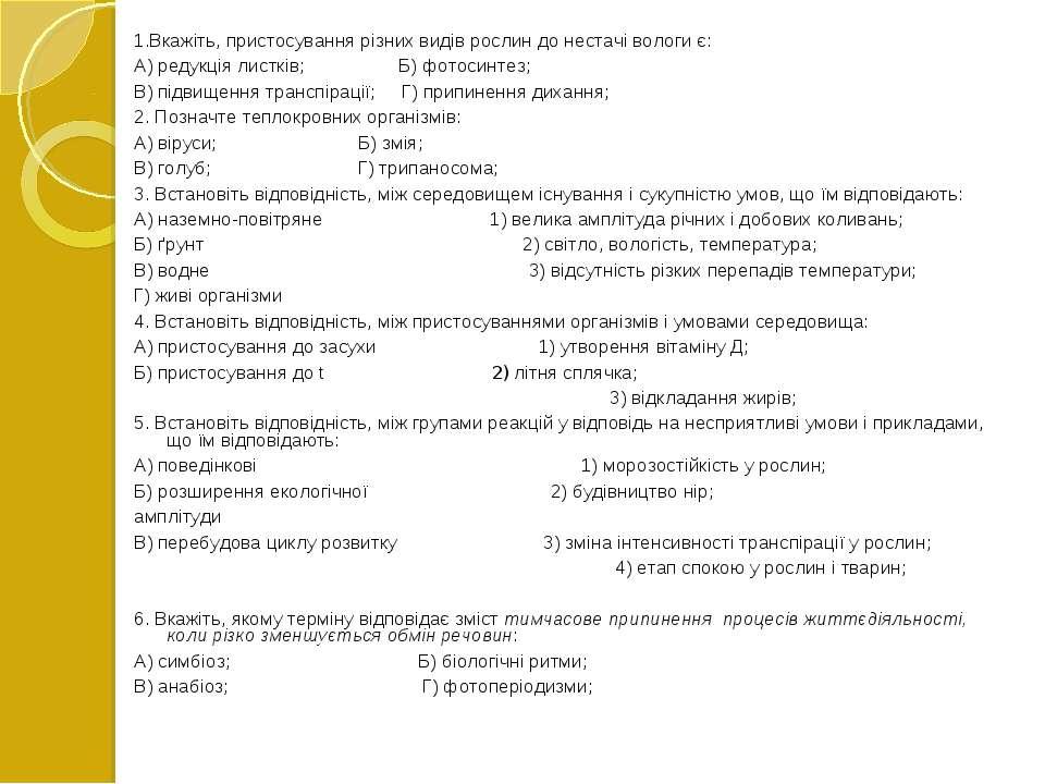 1.Вкажіть, пристосування різних видів рослин до нестачі вологи є: А) редукція...