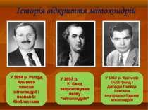 У 1894 р. Ріхард Альтман описав мітохондрії і назвав їх біобластами У 1897 р....