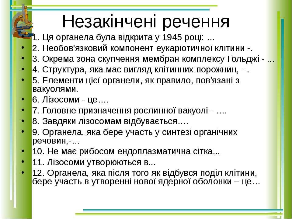 Незакінчені речення 1. Ця органела була відкрита у 1945 році: … 2. Необов'язк...