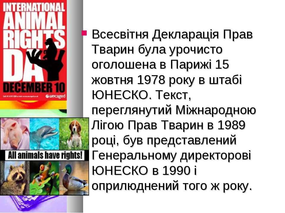Всесвітня Декларація Прав Тварин була урочисто оголошена в Парижі 15 жовтня 1...