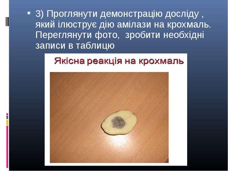 3) Проглянути демонстрацію досліду , який ілюструє дію амілази на крохмаль. П...