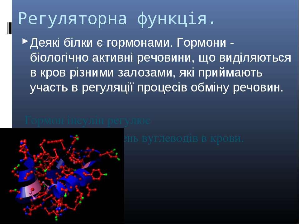 Регуляторна функція. Деякі білки є гормонами. Гормони - біологічно активні ре...