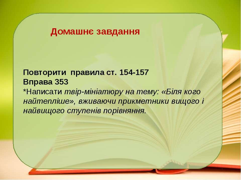 Повторити правила ст. 154-157 Вправа 353 *Написати твір-мініатюру на тему: «Б...