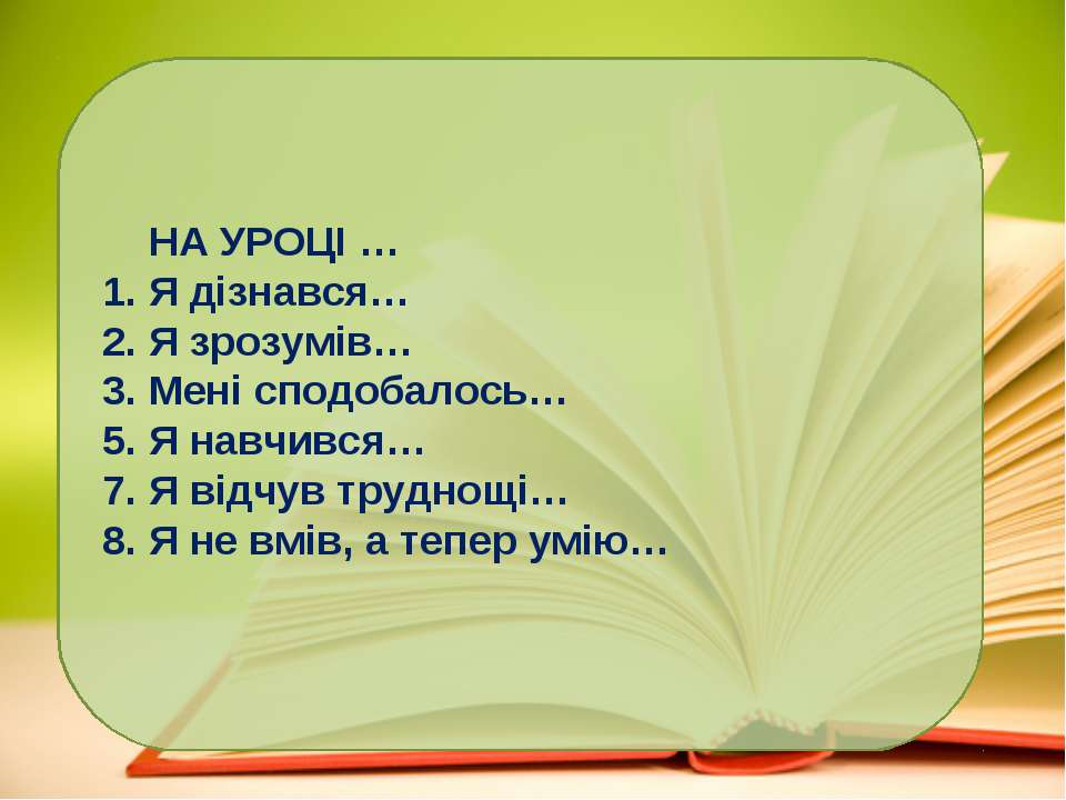 НА УРОЦІ … 1. Я дізнався… 2. Я зрозумів… 3. Мені сподобалось… 5. Я навчився… ...