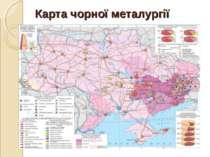 Карта чорної металургії