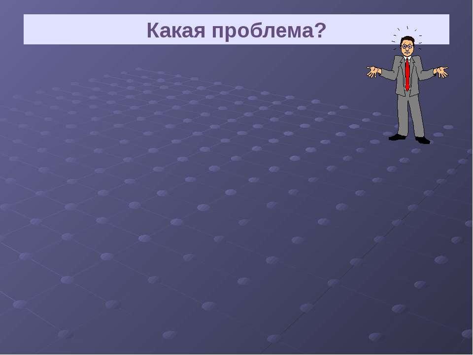 Какая проблема?