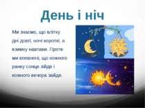День і ніч Ми знаємо, що влітку дні довгі, ночі короткі, а взимку навпаки. Пр...