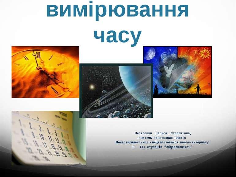 Одиниці вимірювання часу Неліпович Лариса Степанівна, вчитель початкових клас...