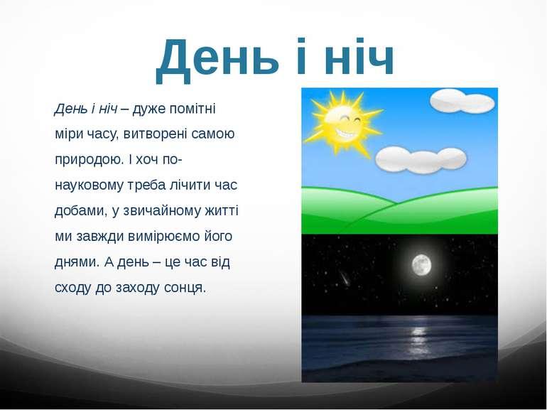 День і ніч День і ніч – дуже помітні міри часу, витворені самою природою. І х...