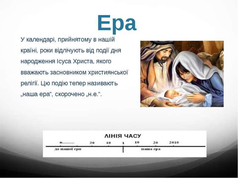 Ера У календарі, прийнятому в нашій країні, роки відлічують від події дня нар...