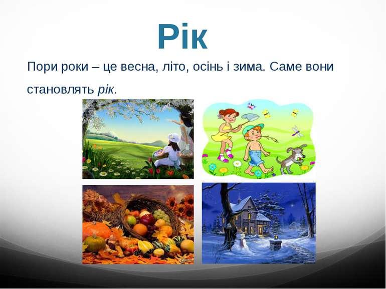 Рік Пори роки – це весна, літо, осінь і зима. Саме вони становлять рік.