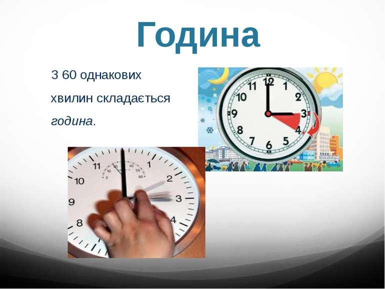 Година З 60 однакових хвилин складається година.